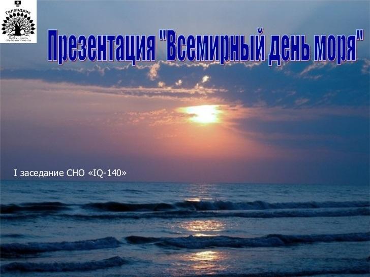 Всемирный день моря 008