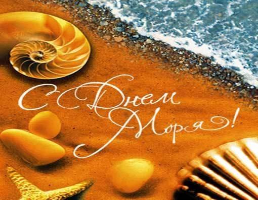 Всемирный день моря 011