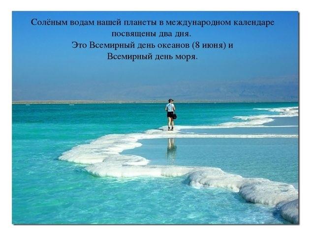 Всемирный день моря 012