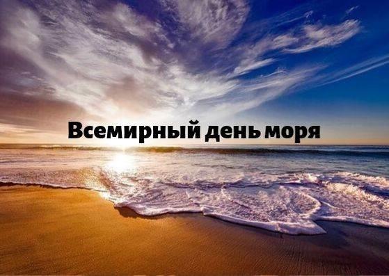 Всемирный день моря 013