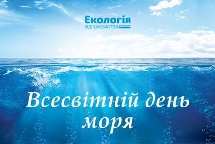 Всемирный день моря 018