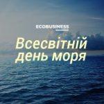 Всемирный день моря — Открытки