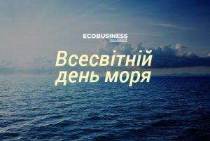 Всемирный день моря 019