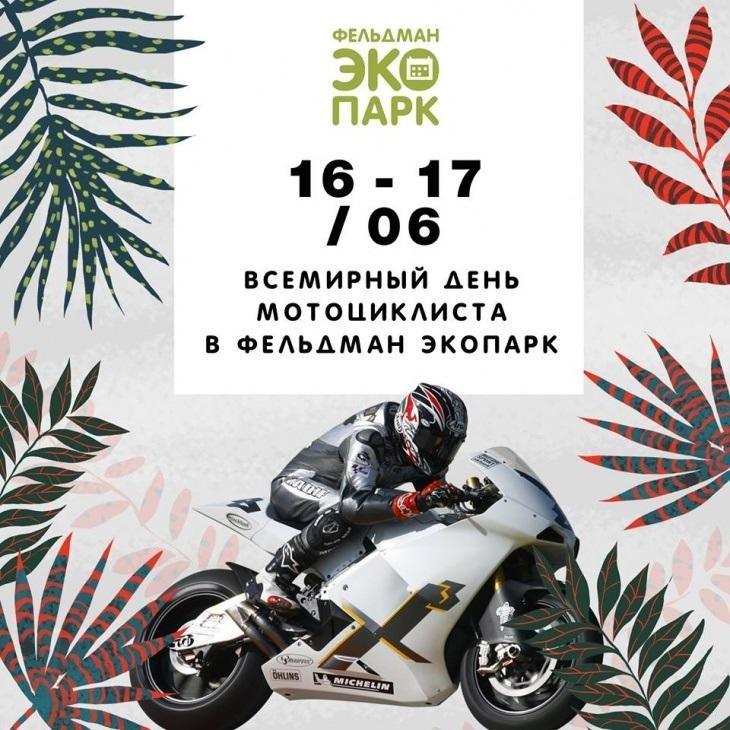 Всемирный день мотоциклиста 001