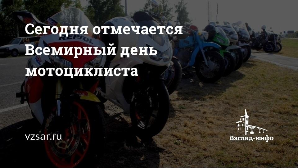 Всемирный день мотоциклиста 002