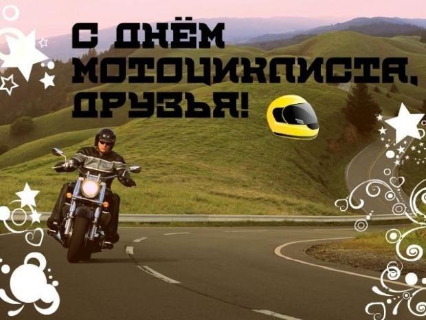 Всемирный день мотоциклиста 015