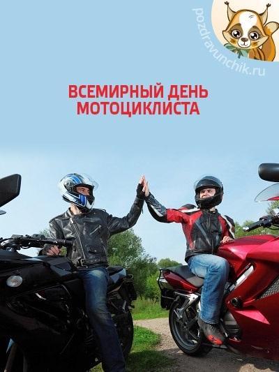 Всемирный день мотоциклиста 016