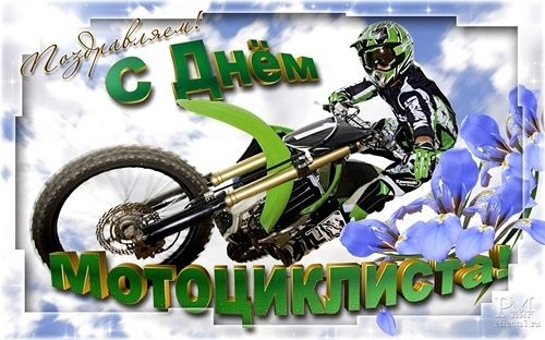 Всемирный день мотоциклиста 017