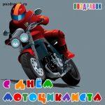 Всемирный день мотоциклиста — Открытки