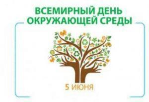 Всемирный день охраны окружающей среды 019