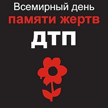 Всемирный день памяти жертв дорожно транспортных происшествий 021