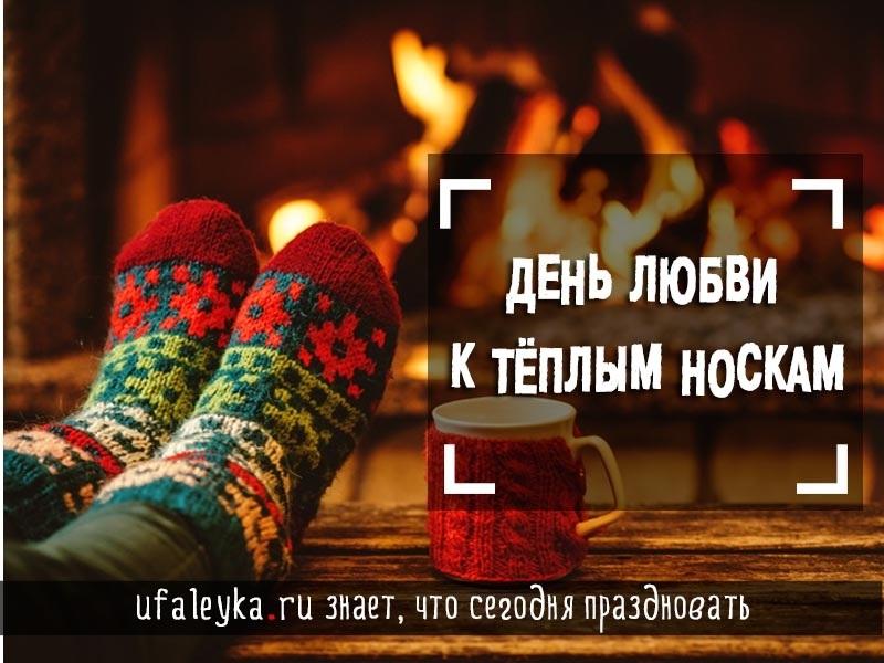 поздравления день любви к теплым носкам