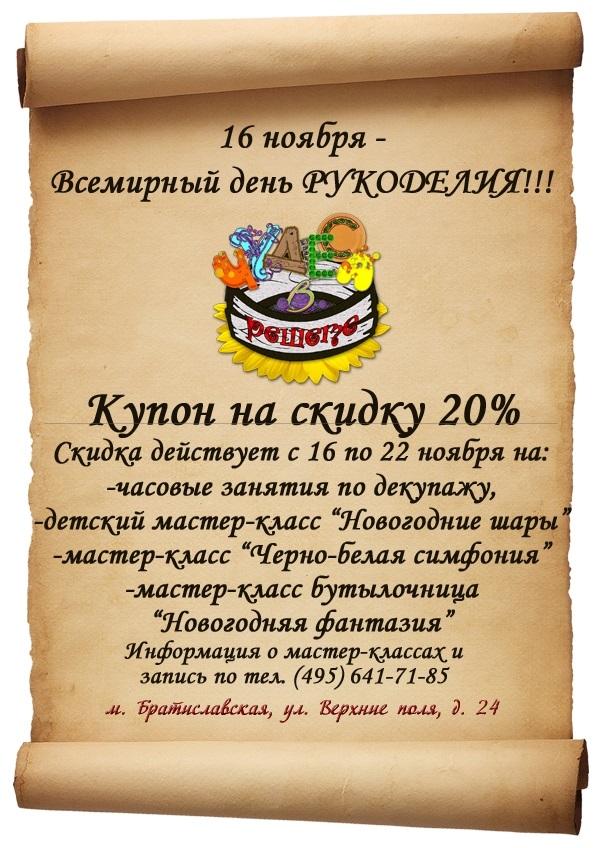 травма поздравления с днем мастера рукоделия анализ группы вконтакте