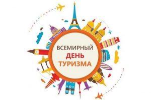 Всемирный день туризма 018