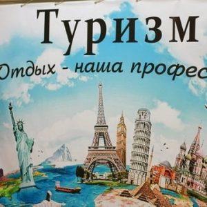Всемирный день туризма 019