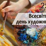 Всемирный день художника (International Artist Day) — подборка