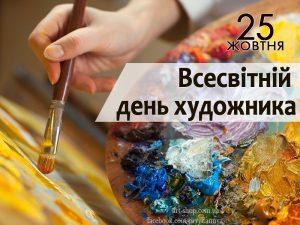 Всемирный день художника (International Artist Day) 015