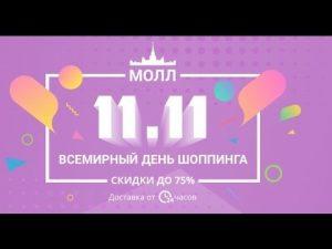 Всемирный день шопинга (World Shopping Day) 020