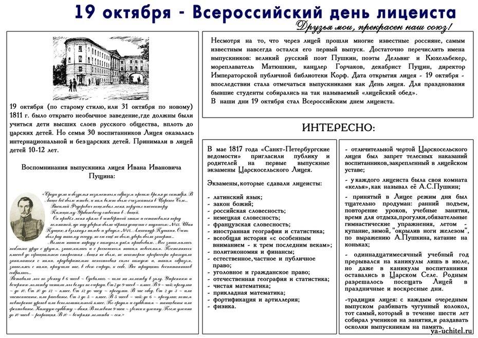Всероссийский день лицеиста 002