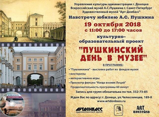 Всероссийский день лицеиста 004