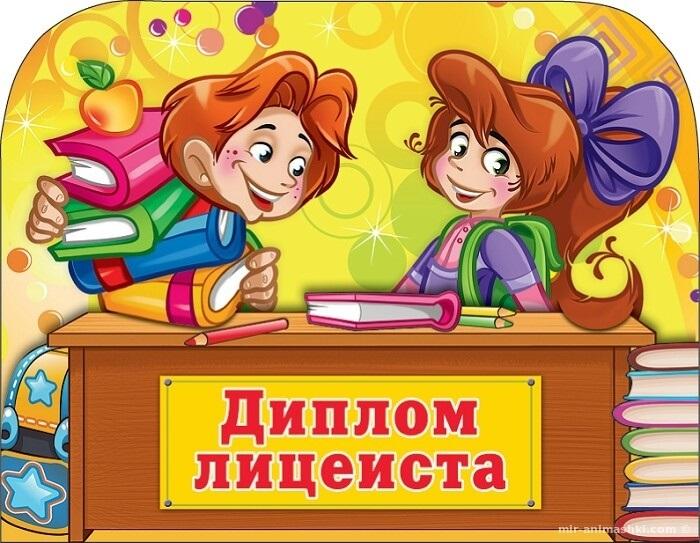 Всероссийский день лицеиста 005