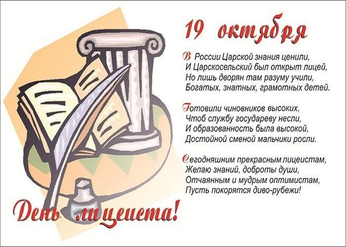 Всероссийский день лицеиста 007
