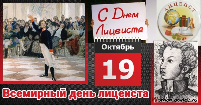 Всероссийский день лицеиста 009