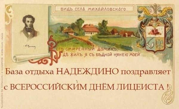 Всероссийский день лицеиста 012