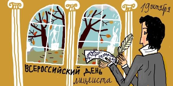 Всероссийский день лицеиста 013