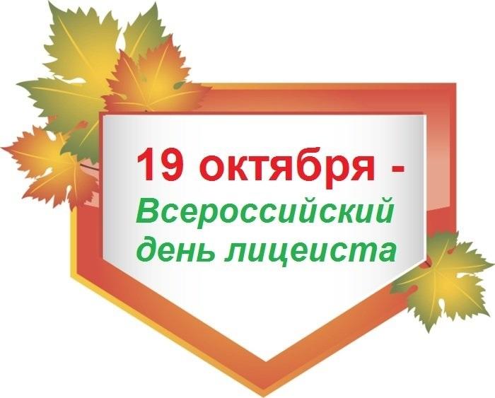Всероссийский день лицеиста 014