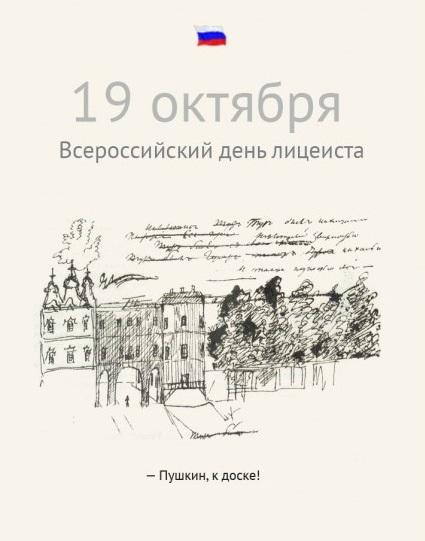 Всероссийский день лицеиста 016