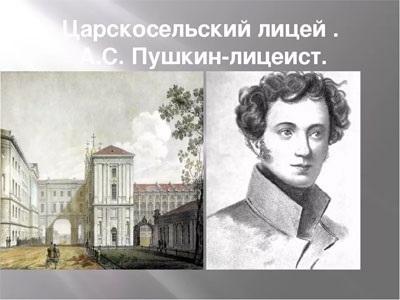 Всероссийский день лицеиста 017