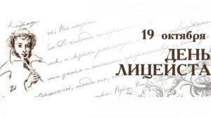Всероссийский день лицеиста 018
