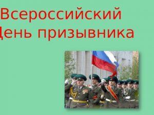 Всероссийский день призывника 019