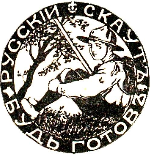 В Англии организован первый скаутский отряд (1907) 007
