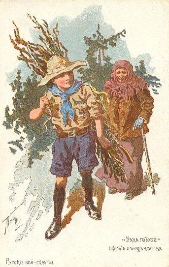 В Англии организован первый скаутский отряд (1907) 008