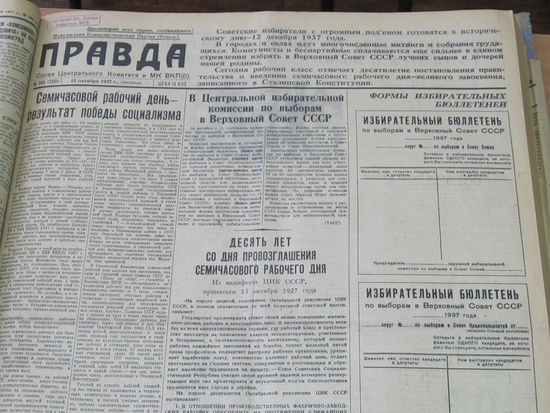 В России объявлено о введении 7 часового рабочего дня (1929) 001
