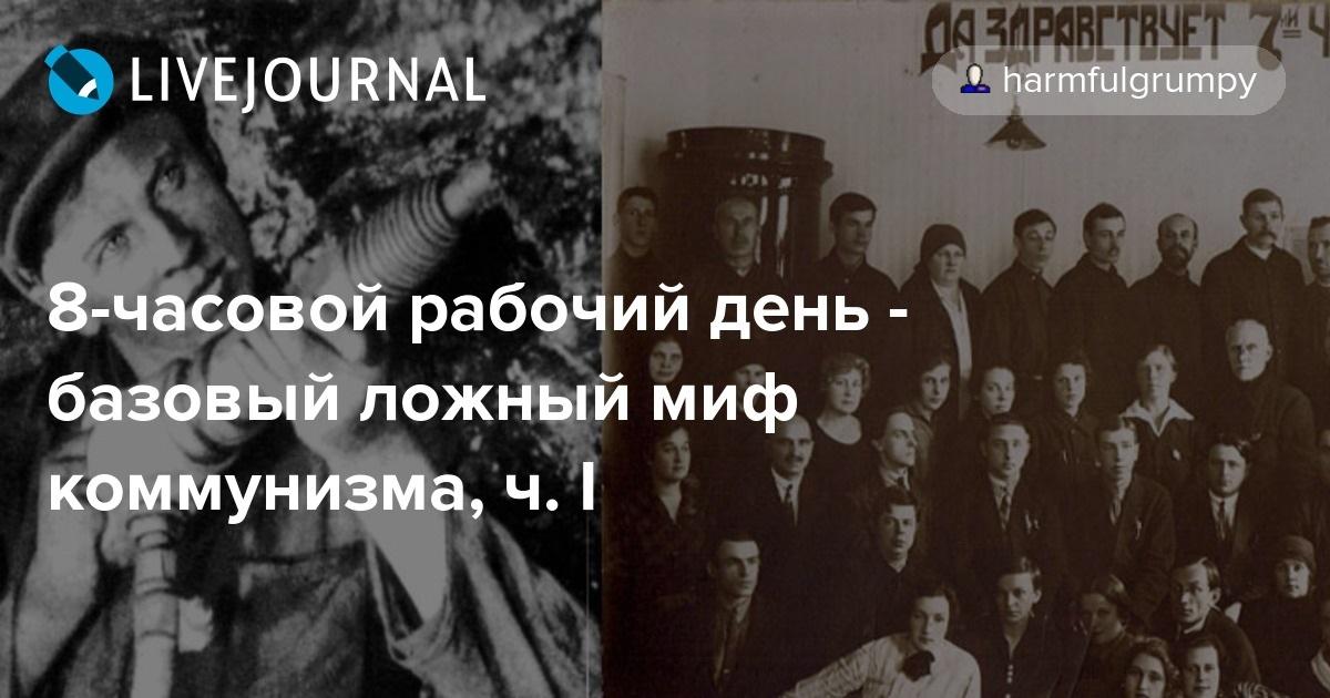В России объявлено о введении 7 часового рабочего дня (1929) 003