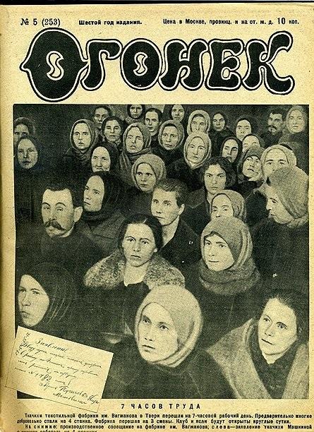 В России объявлено о введении 7 часового рабочего дня (1929) 005