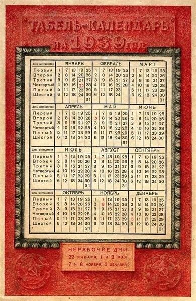 В России объявлено о введении 7 часового рабочего дня (1929) 006