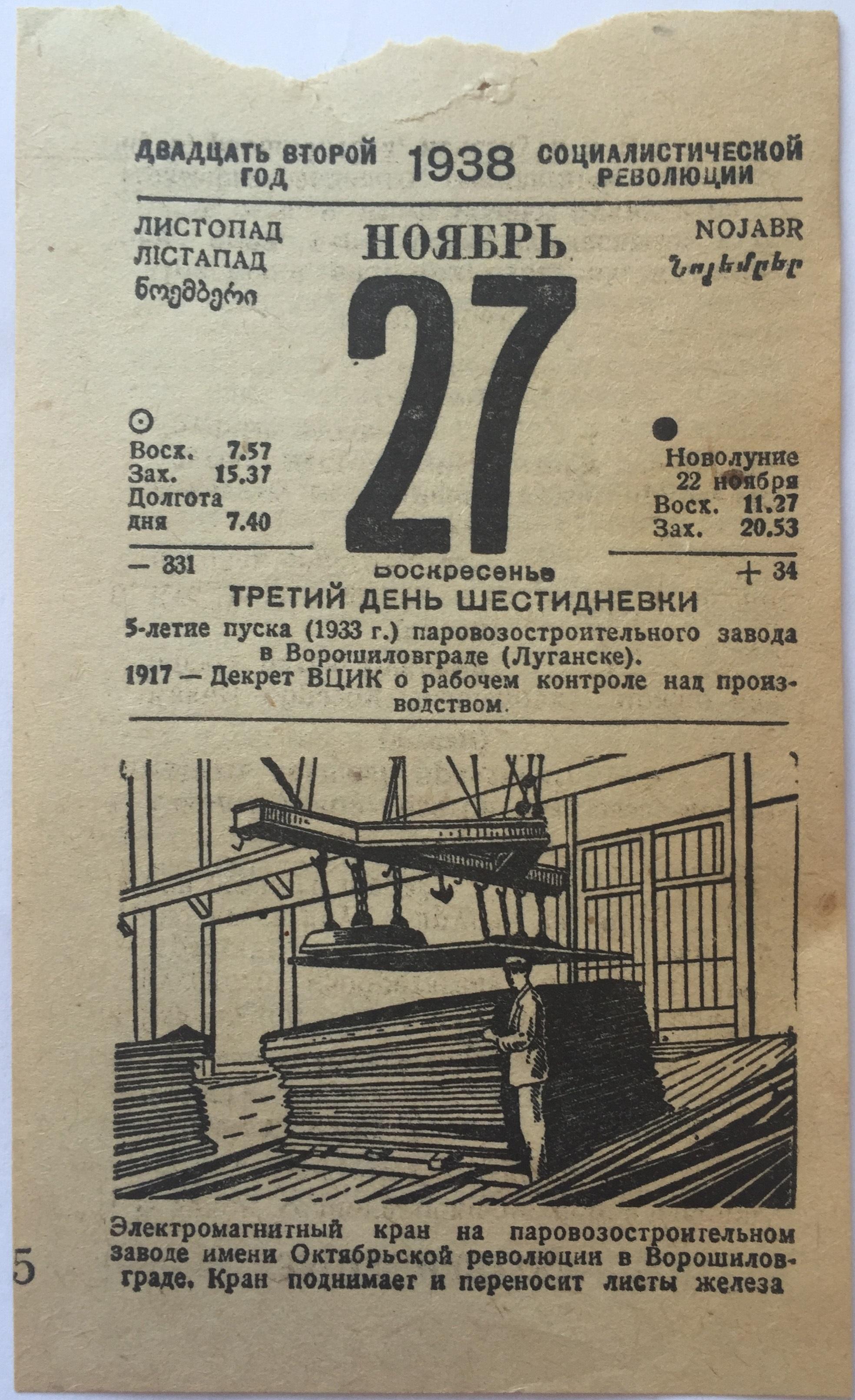 В России объявлено о введении 7 часового рабочего дня (1929) 019