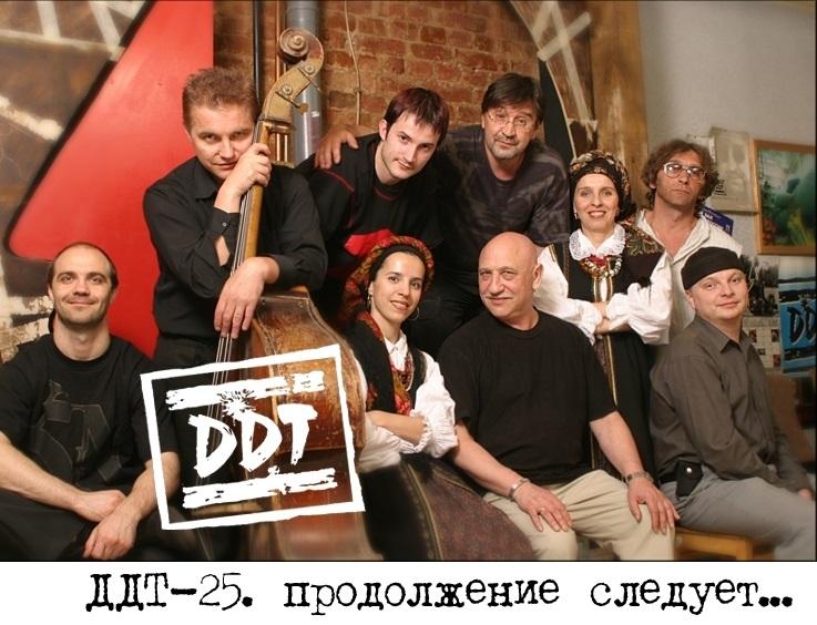 В ленинградском рок клубе дебютировала группа «ДДТ» (1987) 002