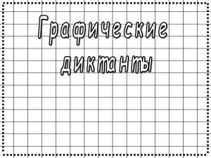 Графический диктант черепашка 023