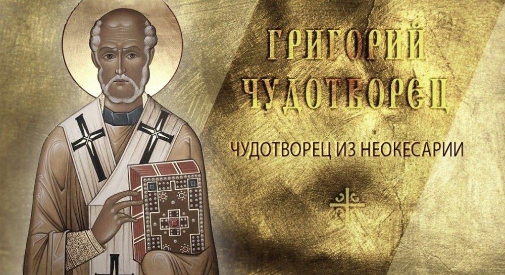 Григорий Зимоуказатель 001