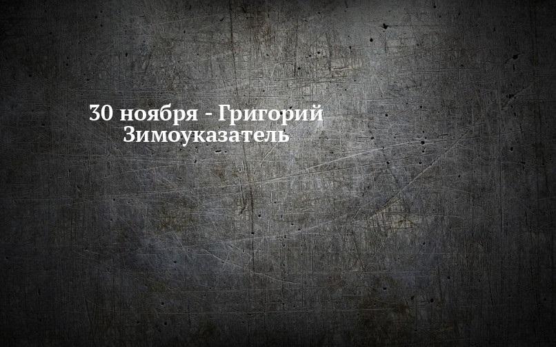Григорий Зимоуказатель 004