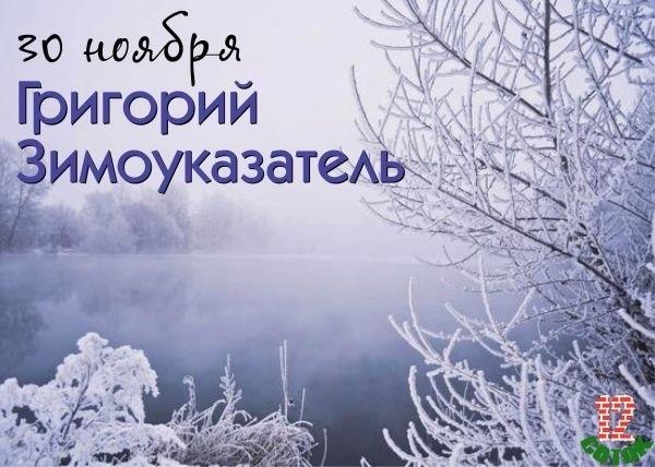 Григорий Зимоуказатель 016
