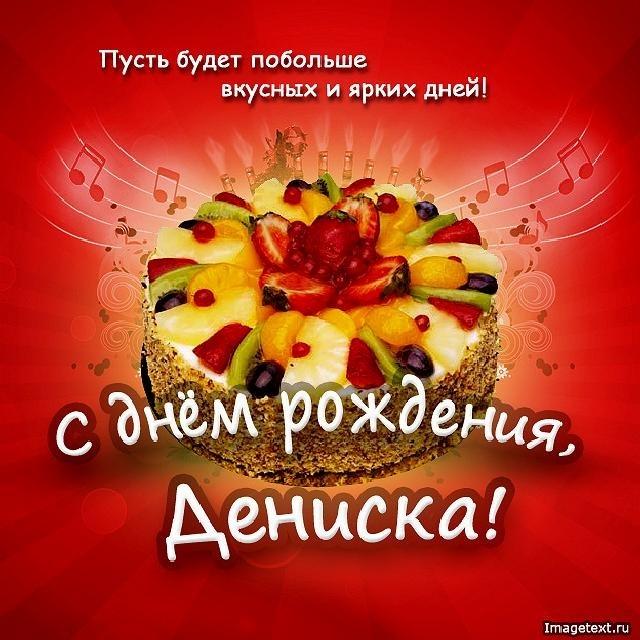 возрасте поздравление с днем рождения денис в прозе дары