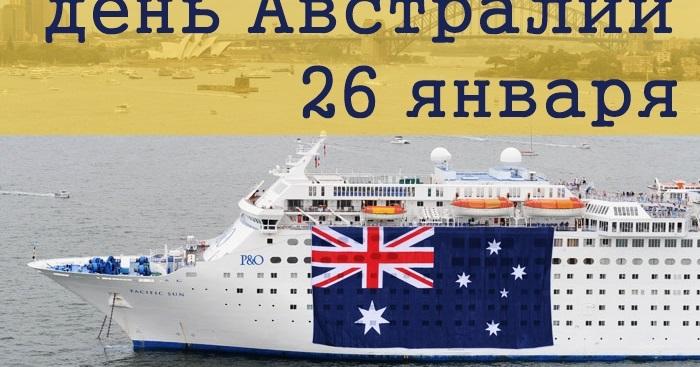 День Австралии 011
