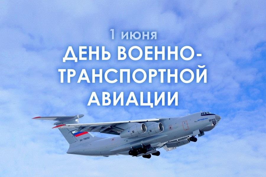 День Военно Транспортной Авиации ВВС России 002