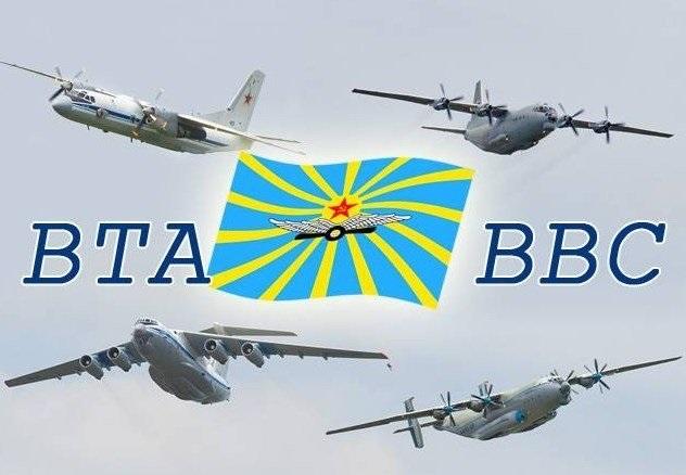 День Военно Транспортной Авиации ВВС России 011